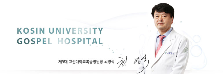 KOSIN UNIVERSITY GOSPEL HOSPITAL 제8대 임학 복음병원장